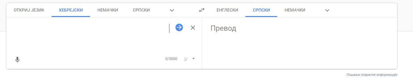 online-prevodjenje-hebrejski-jezik